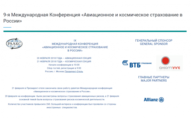 """9th International Conference """"Aviation and Space Insurance in Russia"""""""